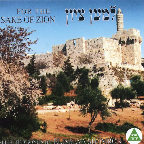 Elisheva Shomron: For the Sake of Zion - CD