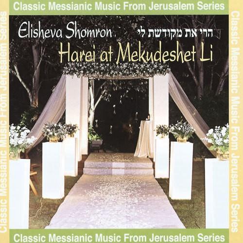 Elisheva Shomron: Harei At Mekudeshet Li - CD