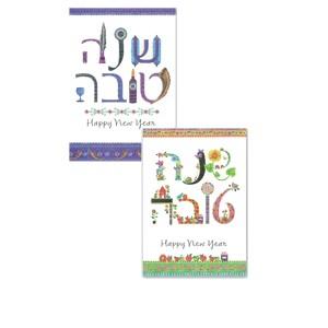 Karte zu Jüdische Feste, verschiedene Motive