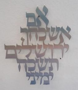 Wanddeko: Buchstaben Psalm 137, 5 (Jerusalem)