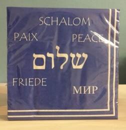 Schalom - Servietten (20-er Pack)