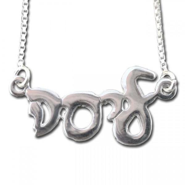Mein Name in Hebräisch als Halskette