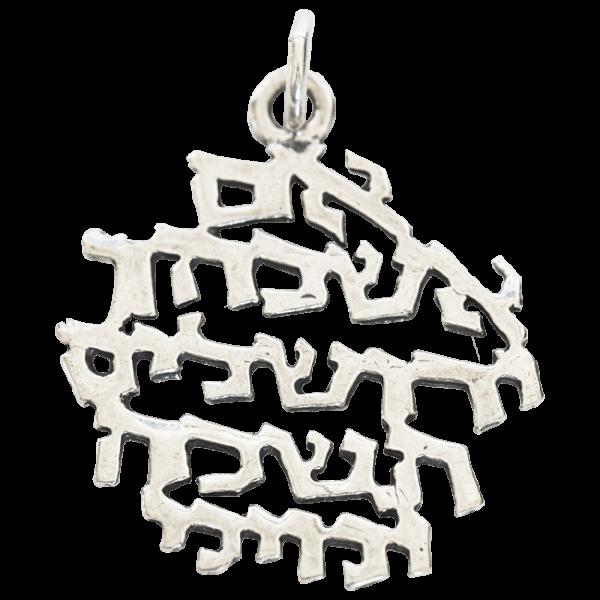 """Kettenanhänger """"Vergäße ich Dein, Jerusalem"""", versilbert (Ps.137,5)"""