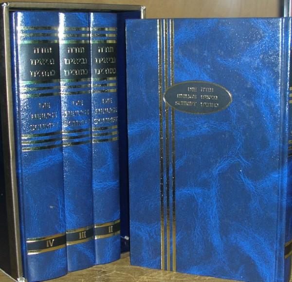 Die Bibel hebräisch - deutsch