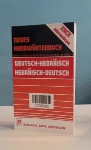 Wörterbuch Deutsch - Hebräisch, Hebräisch - Deutsch
