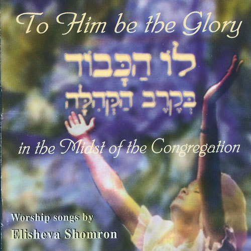 Elisheva Shomron: To Him Be The Glory In The Midst Of The Congregation - CD